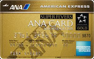 ANA・アメリカン・エキスプレス・ゴールドカード