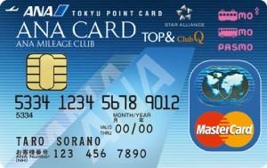 ANA TOP&CLUBQ PASMOマスターカード(ANA東急カード)