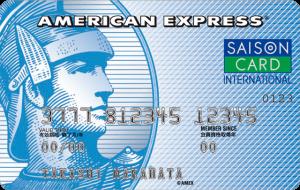 セゾンブルー・アメリカン・エキスプレス ・カード