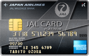 JAL アメリカン・エキスプレス・カード プラチナ