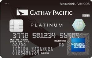 キャセイパシフィックMUFGカード プラチナ・アメリカン・エキスプレス・カード