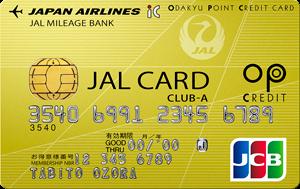 JAL CLUB-Aカード(OPクレジット)