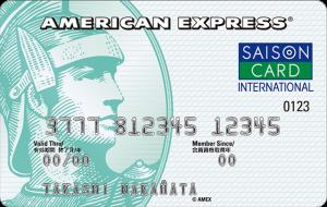セゾンパール・アメリカン・エキスプレス ・カード