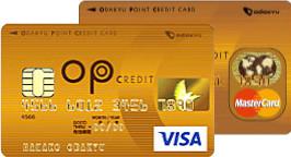 OPクレジットゴールド(VISA、MasterCard)