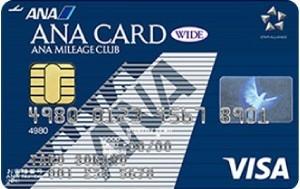 ANA VISA/マスター ワイドカード