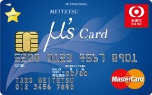 名鉄μ's(ミューズ)カード