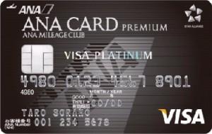 ANA VISA プラチナ プレミアムカード