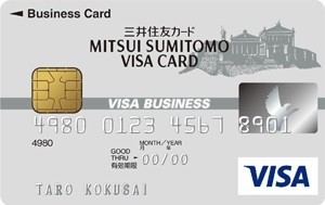 三井住友VISAビジネスクラシック(一般)カード