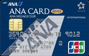ANA JCB一搬カード(学生用)
