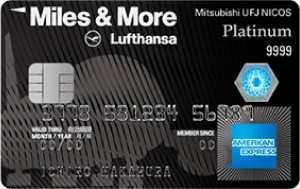 Miles&More MUFGカード・プラチナ・アメリカン・エキスプレス・カード