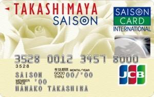 タカシマヤセゾンアメリカンエキプレス・ カード