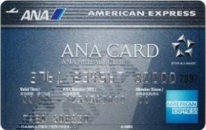 ANA・アメリカン・エキスプレス・カード