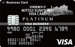三井住友VISAビジネスプラチナカード