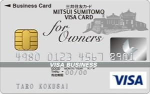 三井住友ビジネスカード-for-Owners(クラシック)