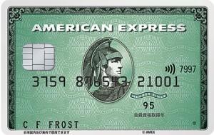 アメリカン・エクスプレス・カード