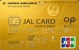 JAL CLUB-Aゴールドカード(OPクレジット)
