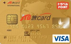 JTB旅カード VISAゴールド