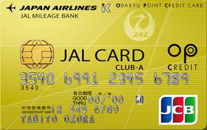 JAL JCB (CLUB-A)