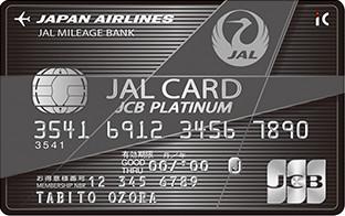 JAL JCB プラチナ