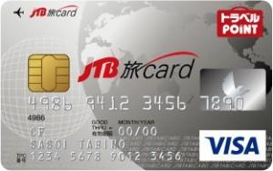 JTB旅カード-VISA/MasterCard