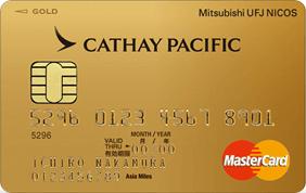 キャセイパシフィックMUFGカード ゴールドMasterCard