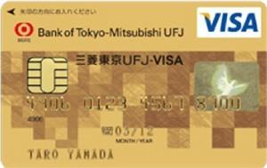 三菱東京UFJ-VISA ゴールドカード