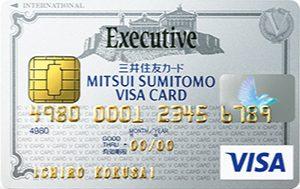 三井住友VISAエグゼクティブカード