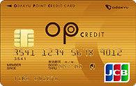 OPクレジットゴールド(JCB)