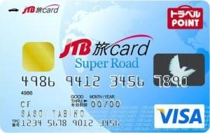 JTB旅カード VISA/MasterCard スーパーロード