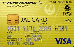 JAL CLUB-Aカード(VISA/マスター)