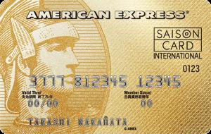 セゾンゴールド・アメリカン・エキスプレス ・カード