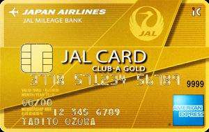 JAL アメリカン・エキスプレス・カード Club-A ゴールドカード