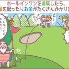 ゴルフ保険をお探しの方へ!初心者ゴルファーも熟練ゴルファーもゴルフ保険は絶対加入したほうがいい!