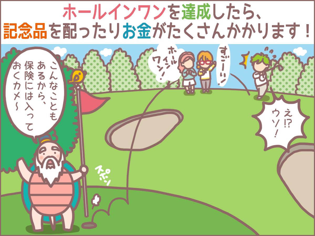 ゴルフ保険を検討中の方へ!初心者ゴルファーもホールインワンを起こすからゴルフ保険は必要です