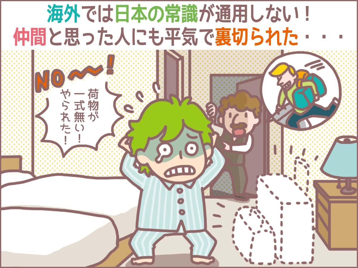 海外では日本の常識が通用しない