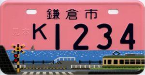 鎌倉市のご当地原付ナンバープレート125cc以下