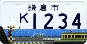鎌倉市のご当地原付ナンバープレート50cc以下
