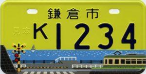鎌倉市のご当地原付ナンバープレート90cc以下