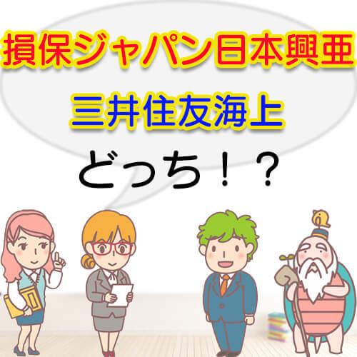 損保ジャパンと三井住友海上の自賠責保険を比較して選ぶならどっち