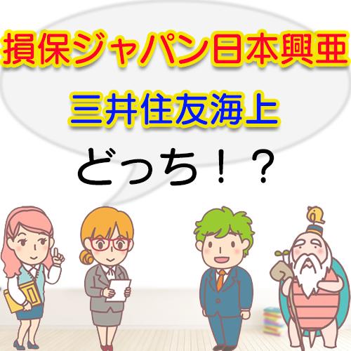 損保ジャパン日本興亜あるいは三井住友海上の原付向け自賠責保険。どっち?