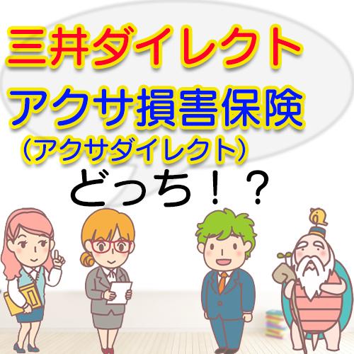 三井ダイレクトとアクサ損害保険(アクサダイレクト)を比較して選ぶのはどっち
