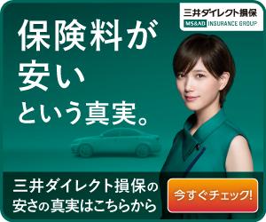 三井ダイレクトの保険料を確認