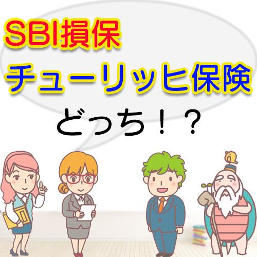 SBI損保とチューリッヒ保険、比較して選ぶならどっち