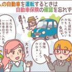 他人の自動車を運転するときは自動車保険の確認を忘れずに!