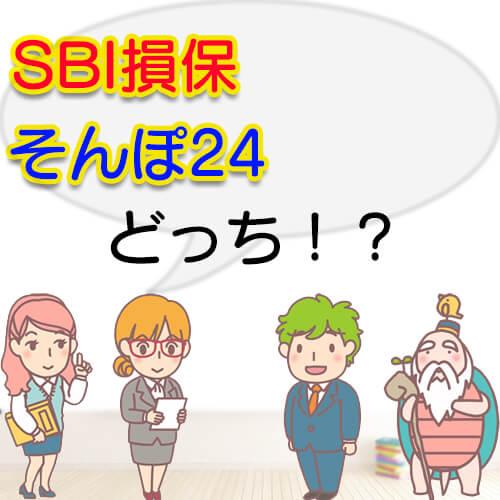 SBI損保とそんぽ24を比較して選ぶならどっち